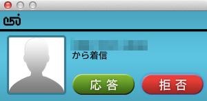 VoIPサービス『050 plus』にMac向けのアプリケーションが提供開始/050 plusがMacでも利用可能に