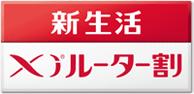 ドコモのWi-Fiルータ購入で月々サポートが増額される『新生活Xiルーター割』を4月末まで延長!