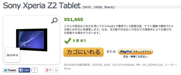Sony Xperia Z2 Tablet WiFi 16GB Black 価格 特徴 EXPANSYS 日本