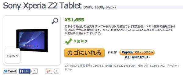 Sony Xperia Z2 Tabletがエクスパンシスで販売開始/Wi-Fiモデル16GBで約51,600円