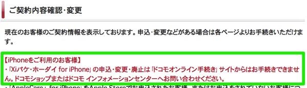ご契約内容確認 変更 ドコモオンライン手続き My docomo マイドコモ NTTドコモ