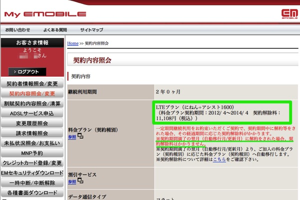 EMOBILE LTE契約回線を違約金なしで解約するタイミングと解約方法に関するメモ