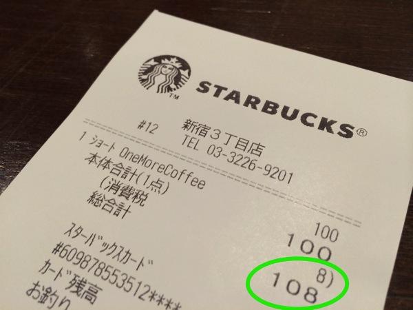 スターバックスの『One More Coffee』が増税タイミングで8%値上げされてた