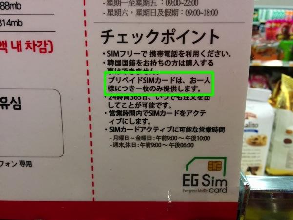 EG SIMカードに関する✔ポイント