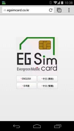 韓国で購入可能なプリペイドSIM『EG SIM』のアクティベーション方法と注意点まとめ