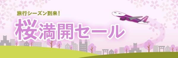 Peach、3日間限定の『桜満開セール』を開催!関空 ⇔ 高雄が3,980円/片道ほか