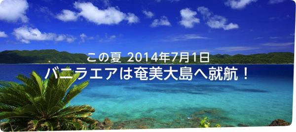バニラ・エア LCC初となる奄美大島 ⇔ 成田線を7月より開設!補助金を活用して運賃を安価に
