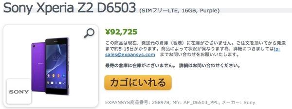 Sony Xperia Z2 D6503 SIMフリーLTE 16GB Purple 価格 特徴 EXPANSYS 日本