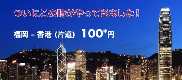 香港エクスプレス、福岡 ⇔ 香港就航を記念して100円/片道セールを開催!