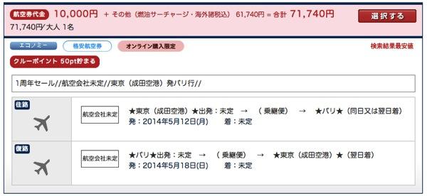 検索結果一覧 海外航空券 旅館 ホテル 国内 海外旅行予約はJTB