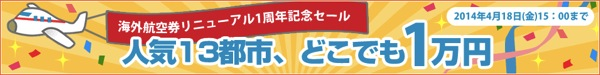 JTB:人気13都市が航空運賃10,000円(燃油など別)