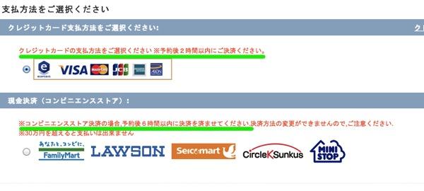 春秋航空日本:支払方法選択画面