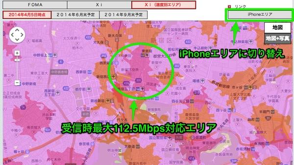 ドコモ:Xi速度別エリアマップに『iPhoneでのエリア』を表示可能に