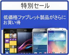 SIMフリー&LTE対応のXperia Z Ultraが約45,000円/EXPANSYSがファブレット端末対象のセール