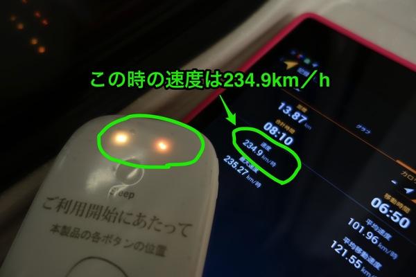 URoad-Aero:新幹線で高速移動中もWiMAX通信が途切れなかった