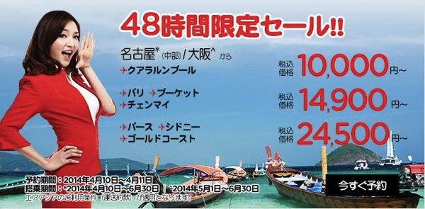 エアアジアX:名古屋&大阪発クアラルンプールが10,000円/片道になるセールを今夜まで開催