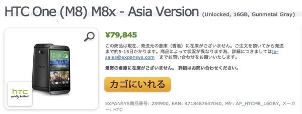 EXPANSYS、SIMフリー版のHTC One(M8)の販売を開始!価格は約80,000円