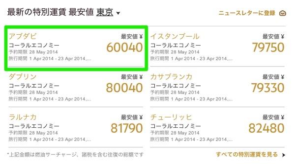 エティハド航空:成田 ⇔ アブダビ直行便が燃油込で往復60,000円!ANAマイルも貯まるかも