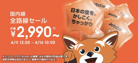 ジェットスター・ジャパン 福岡 ⇒ バンコク&国内線全路線が対象のセールを開催!
