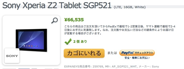 Sony Xperia Z2 Tablet SGP521 LTE 16GB White 価格 特徴 EXPANSYS 日本