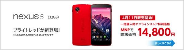 Nexus 5 ブライトレッド 32GBがイー・モバイルより販売開始/MNPで本体代一括 14,800円より