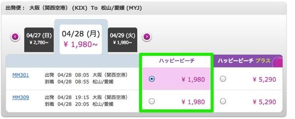 関空 ⇒ 松山が1,980円/片道