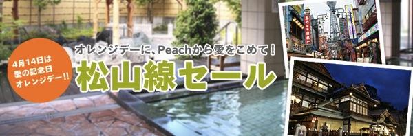 Peach、大阪 ⇔ 松山が1,980円/片道、大阪 ⇔ 石垣が3,980円/片道のセールを開始