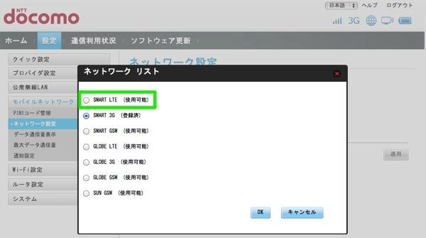 ネットワーク検索ではSMART LTEが使用可能と表示される