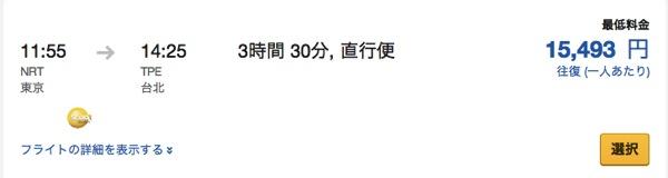 Scootの成田 ⇔ 台北往復航空券がExpediaで約15,500円に値下がり