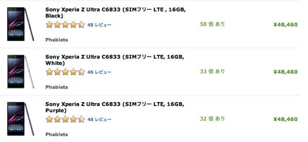 SIMフリー版のXperia Z UltraがEXPANSYSに全色大量入荷
