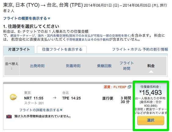 Scootの成田 ⇔ 台北往復約15,000円はCOMPUTEX TAIPEI開催期間中も予約可能