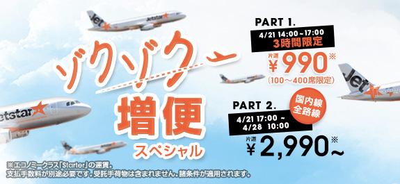ジェットスター・ジャパン:国内線7路線が990円/片道になるセールを開催!本日14時から