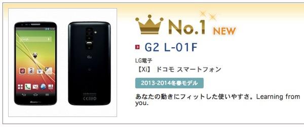 ご愛顧割・デビュー割対象となったLG G2(L-01F)がドコモオンラインショップで売上ランキング1位に