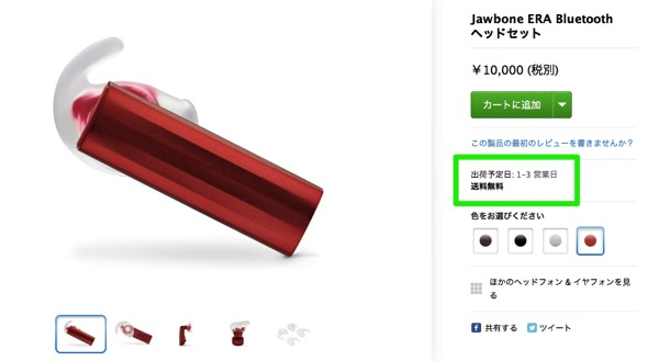 Jawbone ERA、Apple Online Storeでは1〜3営業日で出荷可能