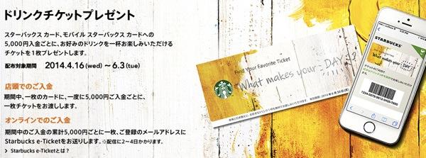 スターバックスカードに5,000円チャージでドリンク1杯無料券がプレゼント/4月末まではダブルマイルキャンペーンも併用可能