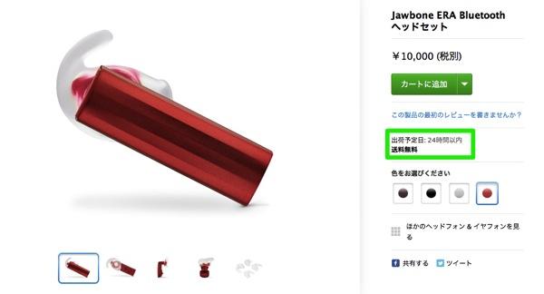 Jawbone ERAがAmazonなどのオンラインストアで販売開始