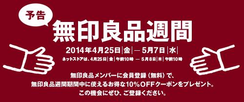 無印良品、メンバー限定で全商品が10% OFFになる『無印良品週間』を5月7日(水)まで開催!