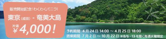 バニラ・エア、新規就航の成田 〜 奄美大島線を販売開始!就航記念セールは4,000円/片道