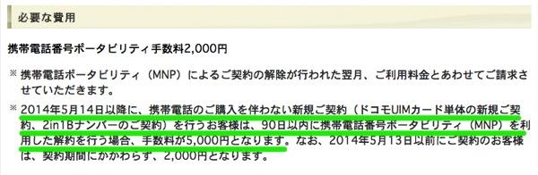 ドコモ、端末購入を伴わない新規契約から90日以内のMNP手数料を5,000円に値上げ