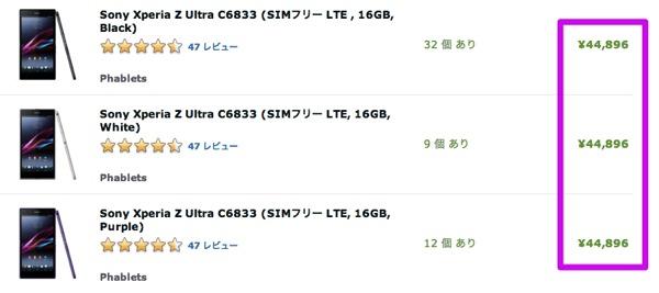 SIMフリー版のXperia Z Ultra、EXPANSYSで45,000円に値下がり/全色在庫あり