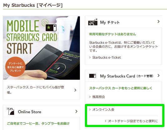 My Starbucks マイページ スターバックス コーヒー ジャパン