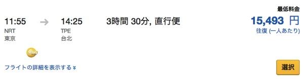 Scoot:成田 ⇔ 台北の航空券