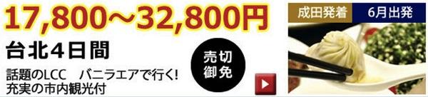 H.I.S バニラ・エア利用の成田発 台北ツアー3泊4日が17,800円〜