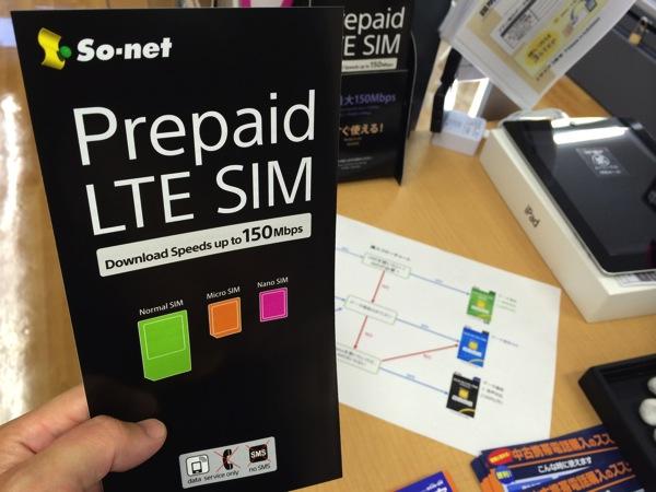 新宿西口のBOOK OFFでSo-netの『Prepaid LTE SIM』が販売されていた