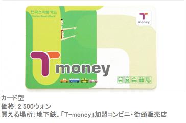 T money カード 韓国の交通|韓国旅行 コネスト