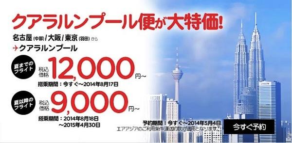 エアアジアX 名古屋 ⇒ クアラルンプールが9,000円/片道になるセールを開催!
