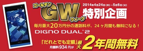 ウィルコムネットショップ:DIGNO DUAL 2への機種変更で『だれとでも定額』が2年間無料/新規契約なら基本使用料も3年間無料