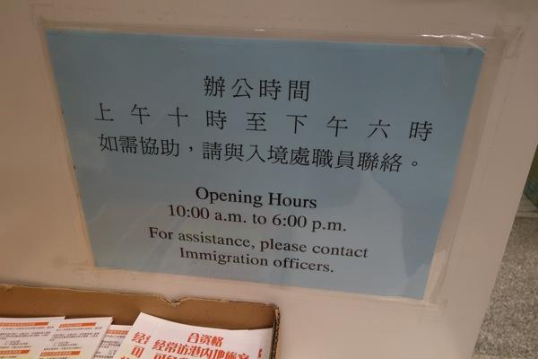Arrival North Hallの営業時間告知