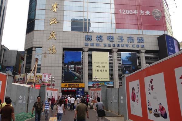 深圳の賽格廣場
