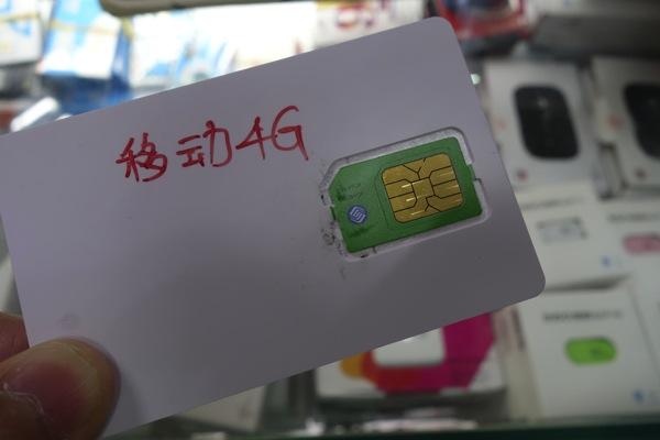 中国移動の4G LTE対応プリペイドSIM